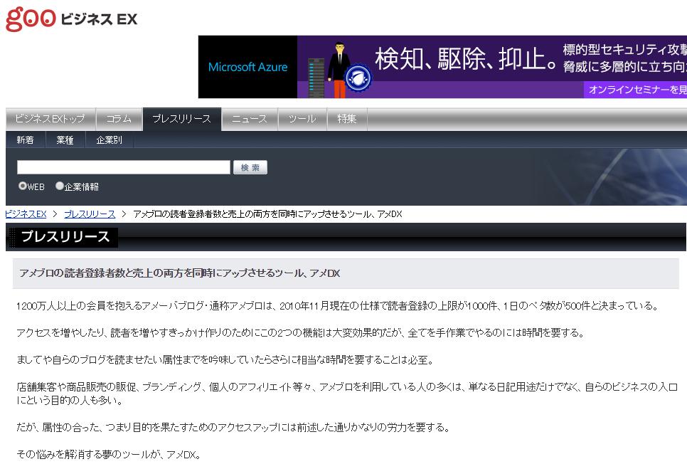アメDX発売発表のプレスリリース