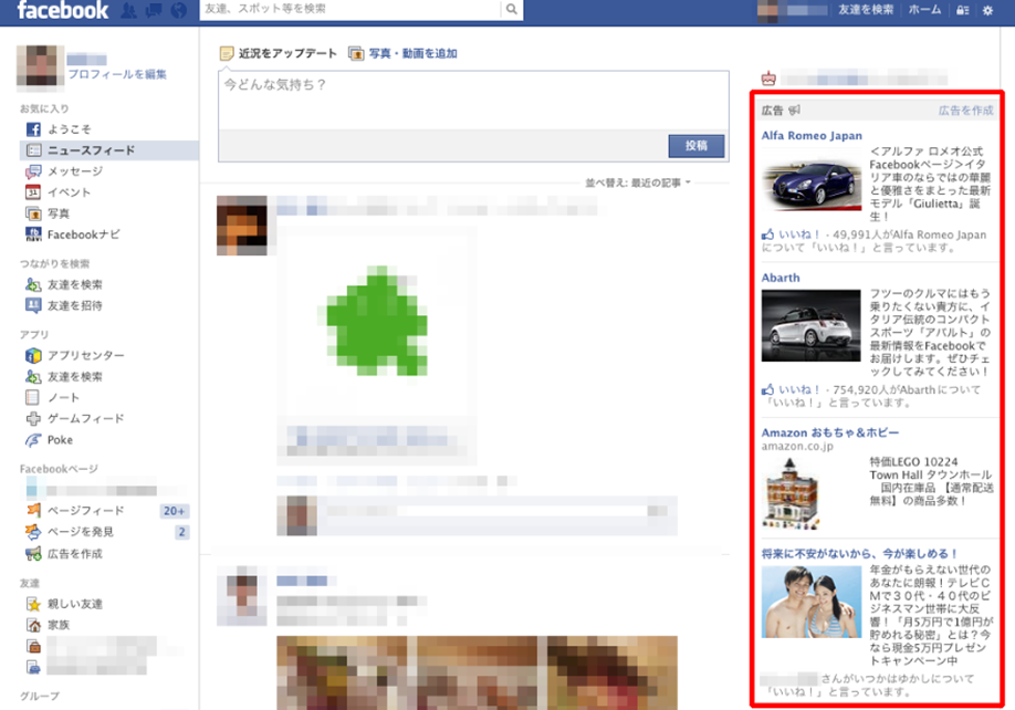 フェイスブックを使った集客方法