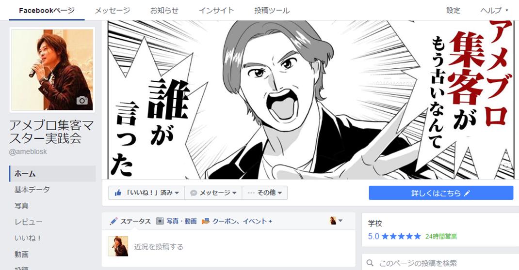 フェイスブックページの例